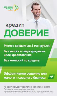 Кредит для Малого и Среднего Бизнеса в Сбербанке России - Калининград