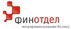 ФинОтдел - Кредиты Малому Бизнесу - Владимир