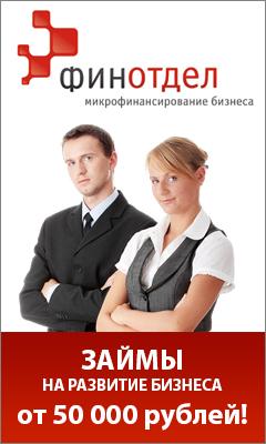 ФинОтдел - Кредиты Малому Бизнесу - Ярославль
