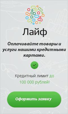 Кредитная карта Лайф - Великий Новгород