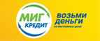 МигКредит - Деньги по Паспорту - Киров