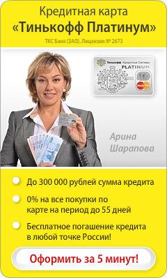 Кредитная Карта банка Тинькофф Кредитные Системы - Новороссийск