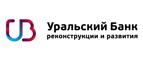 Уральский Банк Реконструкции и Развития - Кредит - Уфа