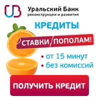Уральский Банк Реконструкции и Развития - Кредит - Астрахань